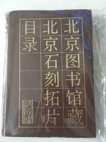 北京图书馆藏北京石刻拓片目录