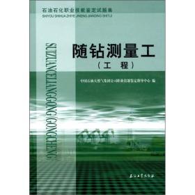 石油石化职业技能鉴定试题集:随钻测量工(工程)
