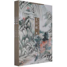 中国名画家全集:王时敏(上下)