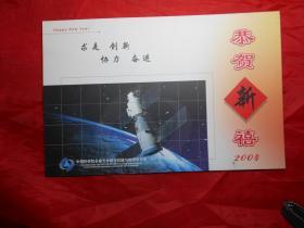 中国物理学会发光分会主任 范希武 致 南开大学物理系主任 张光寅 贺年有奖明信片