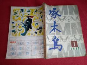 啄木鸟1985.1(总第七期)
