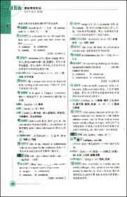 英语专业四级8000词汇精解