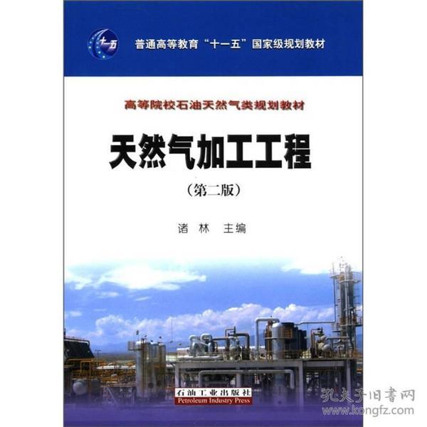 天然气加工工程