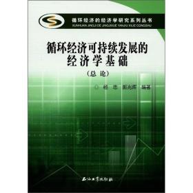 循环经济的经济学研究系列丛书:循环经济可持续发展的经济学基础