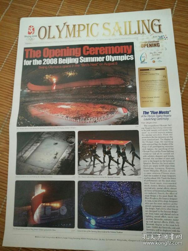 奥运会报纸~英文版一张第11期