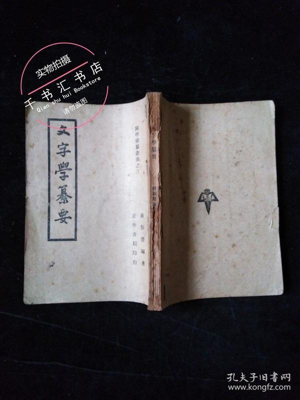 文字学纂要(民国三十五年,正中书局初版)