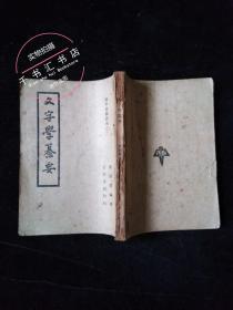 文字学纂要(民国三十五年,赌博网:正中书局初版)