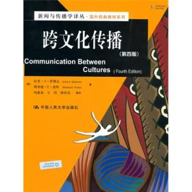 跨文化传播:Communication Between Cultures