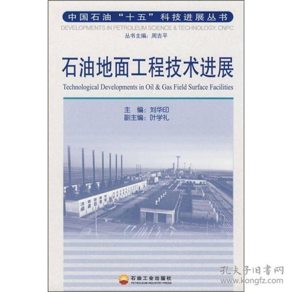 9787502156053石油地面工程技术进展
