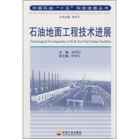 石油地面工程技术进展