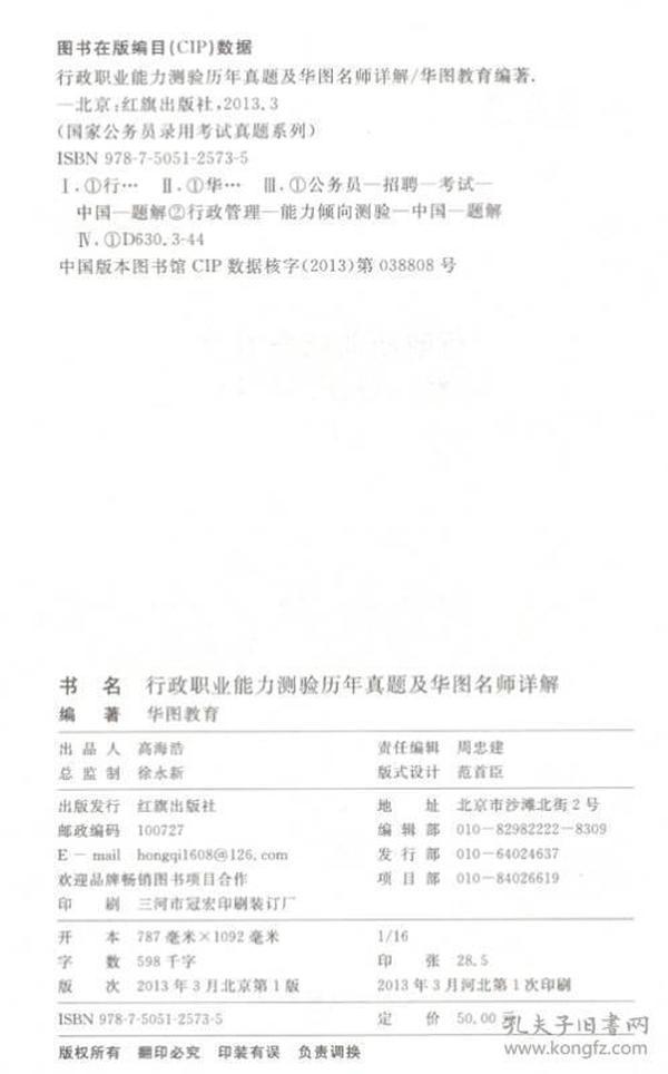 华图·2014国家公务员录用考试真题系列:行政职业能力测验历年真题及华图名师详解(最新版)