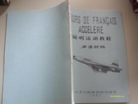 简明法语教程 阅读材料