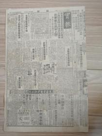 《实报》民国敌伪报纸,1941年12月23日,太行山脉八路军,丘吉尔