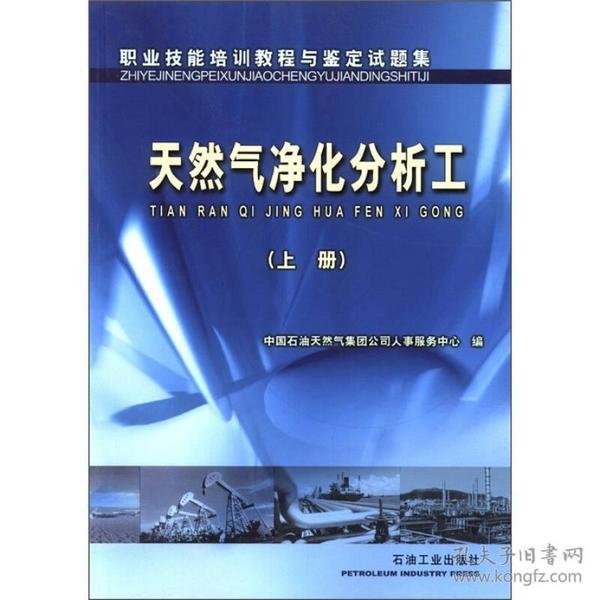 职业技能培训教程与鉴定试题集:天然气净化分析工(上册)