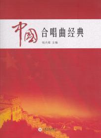 中国合唱曲经典