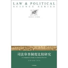 司法审查制度比较研究 法政科学丛书