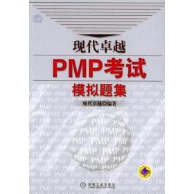 现代卓越PMP考试模拟题集