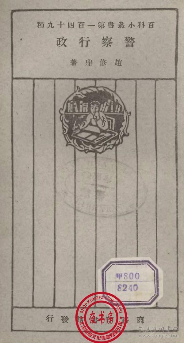 警察行政-(复印本)-百科小丛书