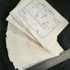清华大学《核实人口登记卡》158份(其中包括著名画家王乃壮等副教授以上职称95份,其余为讲师)  [柜12-2-1]