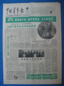 1986年中国青年报 1986年3月12日报纸(植树节)