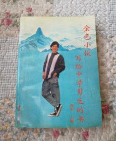 金色小伙:写给中学男生的书