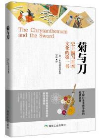 菊与刀-史上描写日本文化的第一书