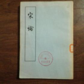 宋论(点校本)中华书局1964年一版一印,品好