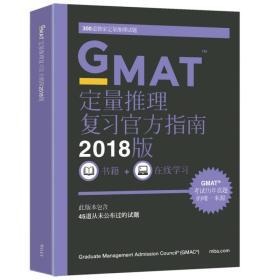 新東方 (2018)GMAT官方指南(數學)