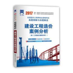 2017全国造价工程师执业资格考试教材配套真题精解与命题解读 建