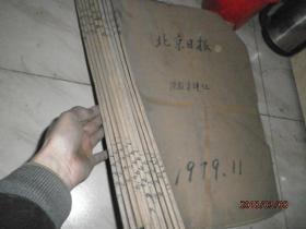 北京日报1979年第1--12月缺9、12月份 合订本