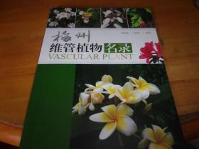 梅州维管植物名录