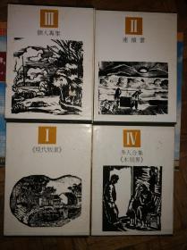 版画纪程:鲁迅藏中国现代木刻全集(1、2、3、4)4册合售