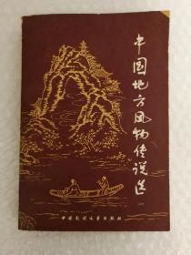 中国地方风物传说选(一)