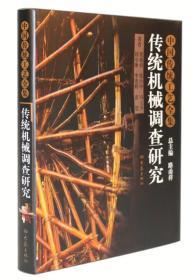 传统机械调查研究:中国传统工艺全集