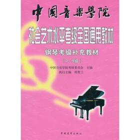 中国音乐学院·社会艺术水平考级全国通用教材:钢琴考级补充教材(7~9级)