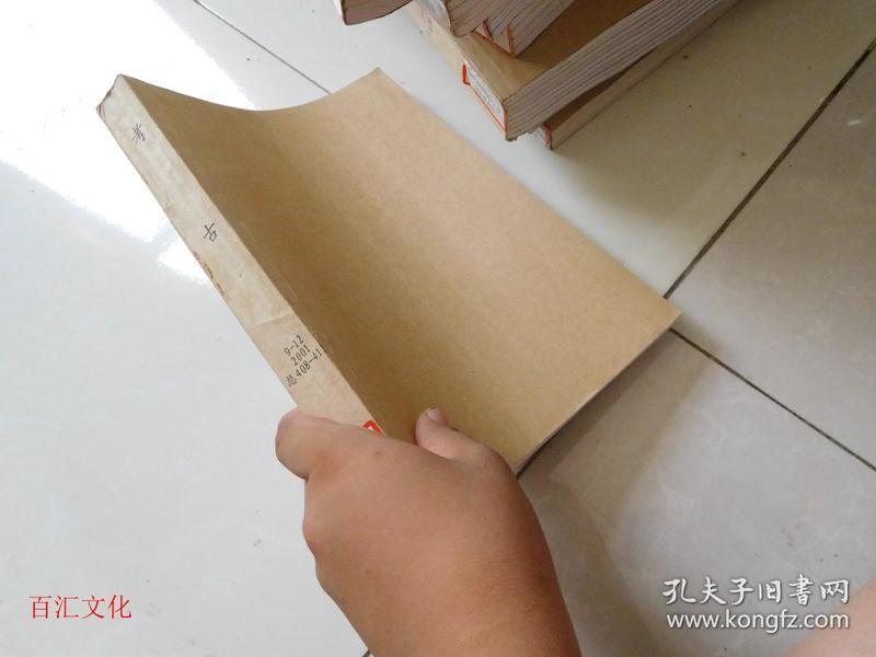 考古2001年9-12期【4本合售】
