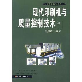 现代印刷机与质量控制技术(上)/实用印刷技术丛书