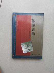 《收藏与文化》丛书 铜匣古韵:墨盒收藏(库存书.未翻阅).