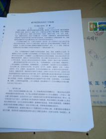 论文校改稿《磁州窑瓷枕的制作工艺初探》9页附实寄封一枚