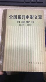 全国报刊电影文章目录索引(1949-1979)(精装)