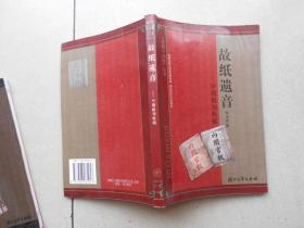 故纸遗音:早期报刊收藏(库存书.未翻阅)