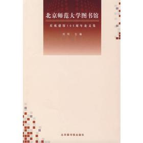 北京师范大学图书馆庆祝建馆105周年论文集