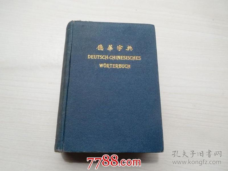 德华字典(32开精装民国九年4月发行,民国二十九年5月五版详见书影)