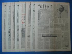 1986年中国青年报 1986年3月13日14日15日16日18日19日20日21日