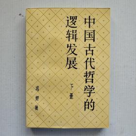 《中国古代哲学的逻辑发展》(下)
