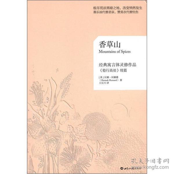 灵性文学经典珍藏版姊妹篇(稳行高处+香草山)(全两册)