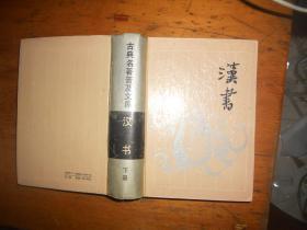汉书(下)【精装】 /岳麓书社