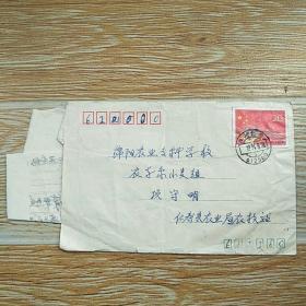 贴中华人民共和国第八届全国人民代表大会邮票实寄封 内有信件