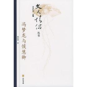 正版库存 冯梦龙与侯慧卿---文人情侣丛书