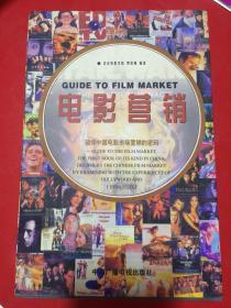 电影营销:破译中国电影市场营销的密码